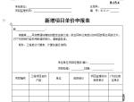 【B类表格】新增项目单价申报表