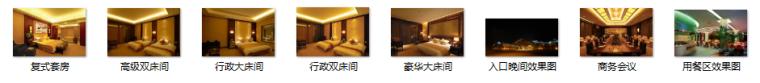 绍兴五星级园林酒店施工图(含实景)-缩略图