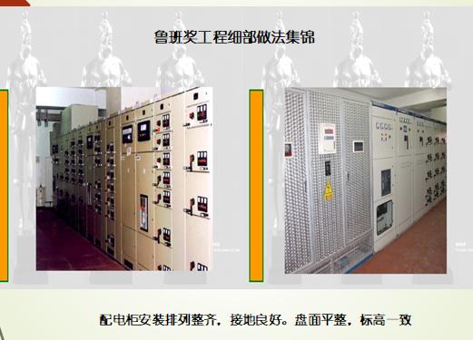 某大型企业建筑电气安装培训资料(多图)