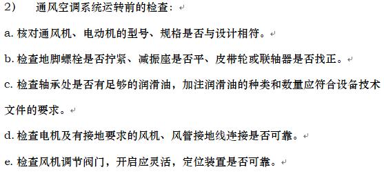 北京科技会展中心通风空调施工组织设计(图文详细)_6