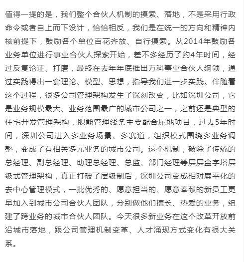 """万科郁亮最新演讲全文:以""""活下去""""为最终目标!_15"""