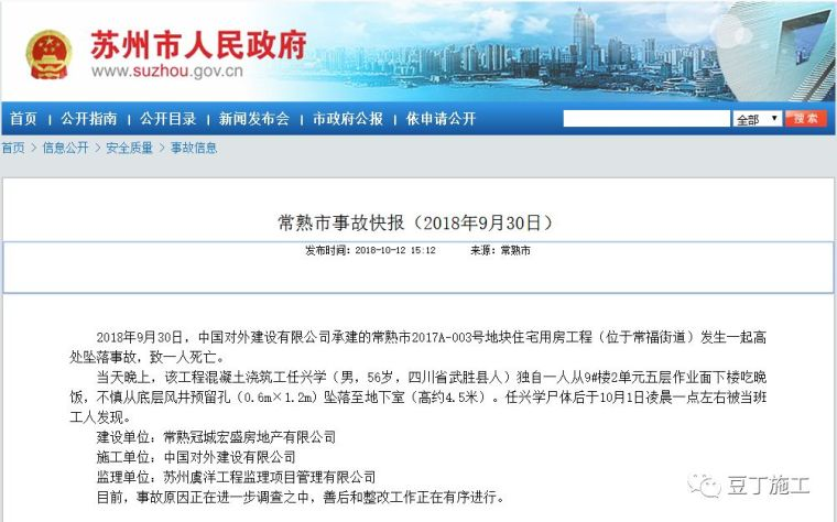 江苏一工地发生高处坠落事故,涉事施工企业在江苏不得承揽新工程