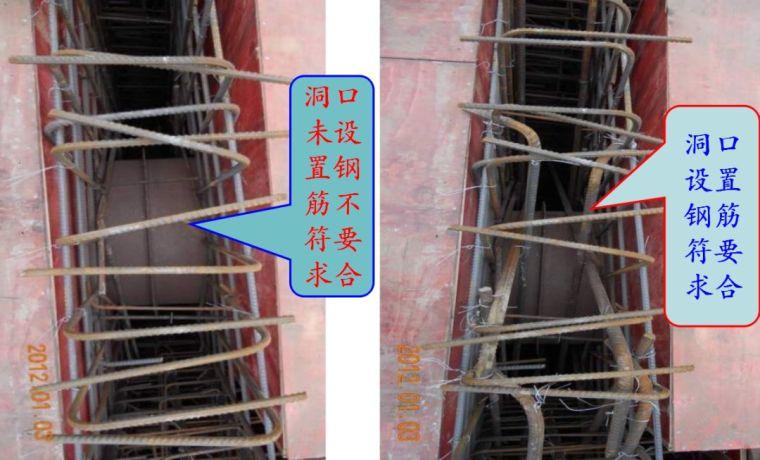 現場墻、板、梁鋼筋連接施工要點及常見問題_21