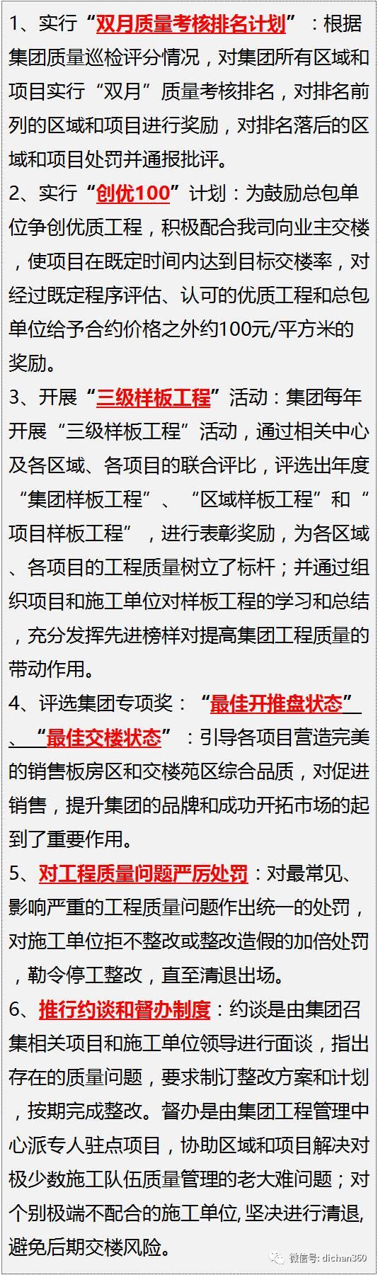 碧桂园工程管理、成本管理策略超全总结,拿来就能用_5