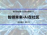 智领未来·AI在社区