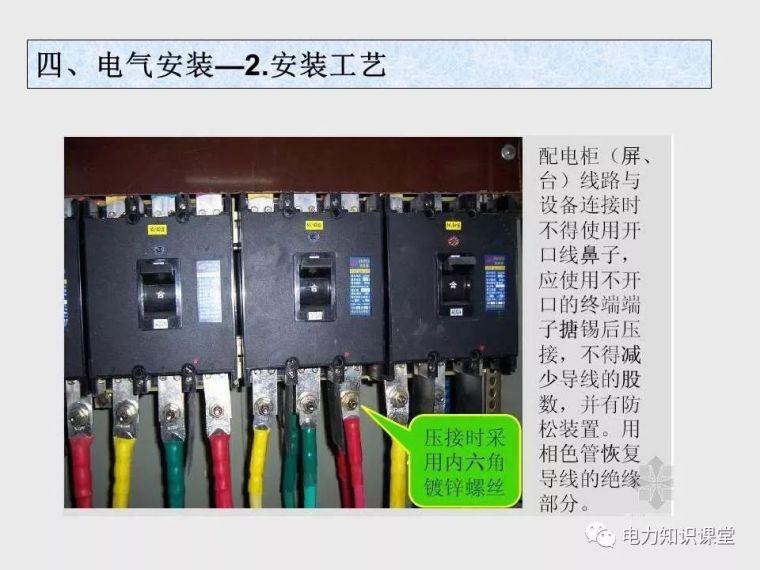 收藏!最详细的电气工程基础教程知识_133