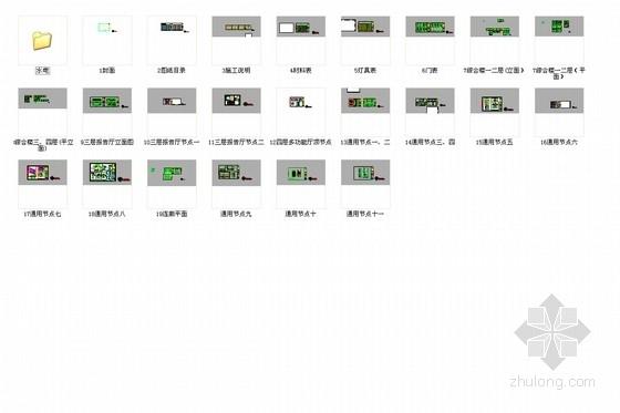 [苏州]现代教育理念实验小学装修施工图(含电气及给排水图) 总缩略图