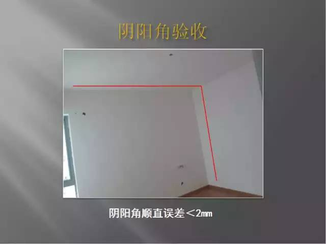 室内装修工程工艺流程图文解析_28