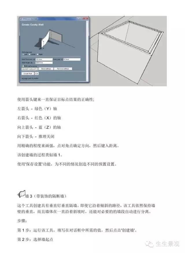 最全SketchUp建筑小插件_47