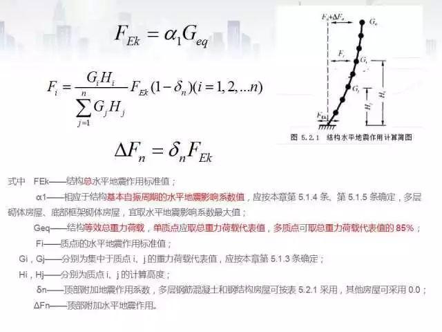 [框架结构手算实例]Part9地震作用计算