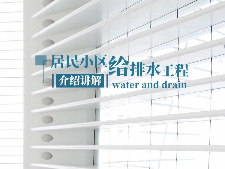 居住小区给排水工程介绍讲解