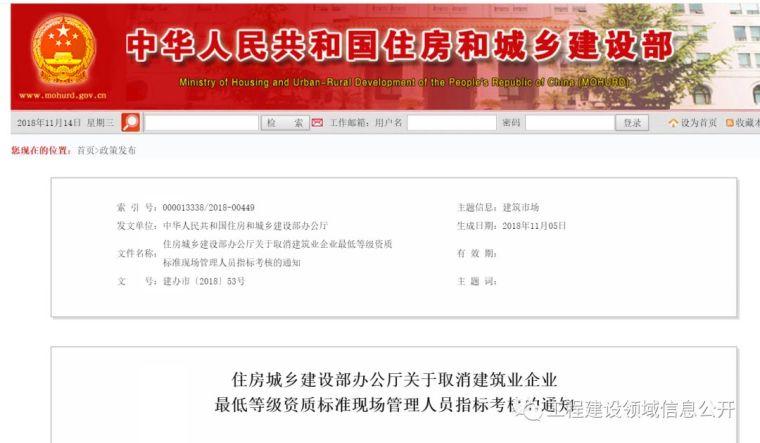 IDC机房通风资料下载-新资质标准发布!