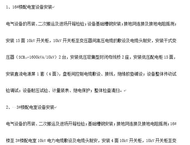 北京住宅楼变配电室安装工程