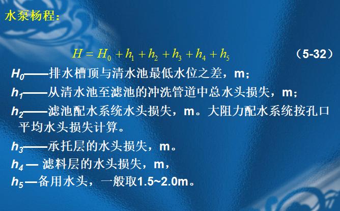 建筑工程给排水水处理-过滤_6