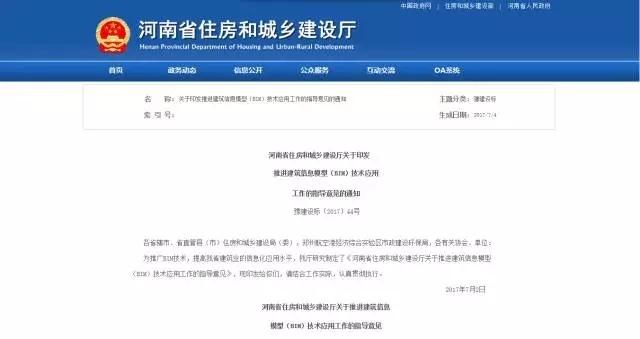 最新通知!河南省住建厅又发布BIM指导意见!