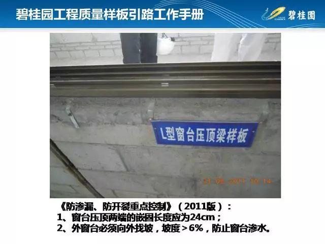 碧桂园工程质量样板引路工作手册,附件可下载!_69