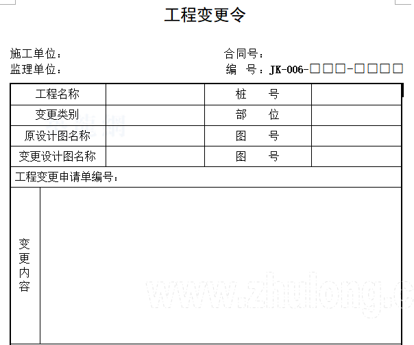 公路工程监理用表(word,29页)