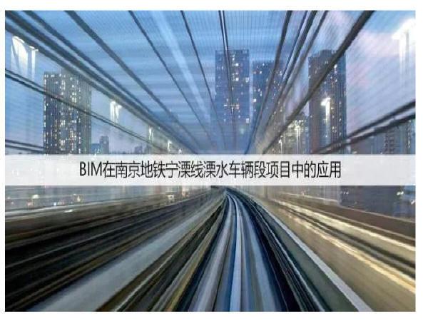 BIM在南京某地铁项目中的应用