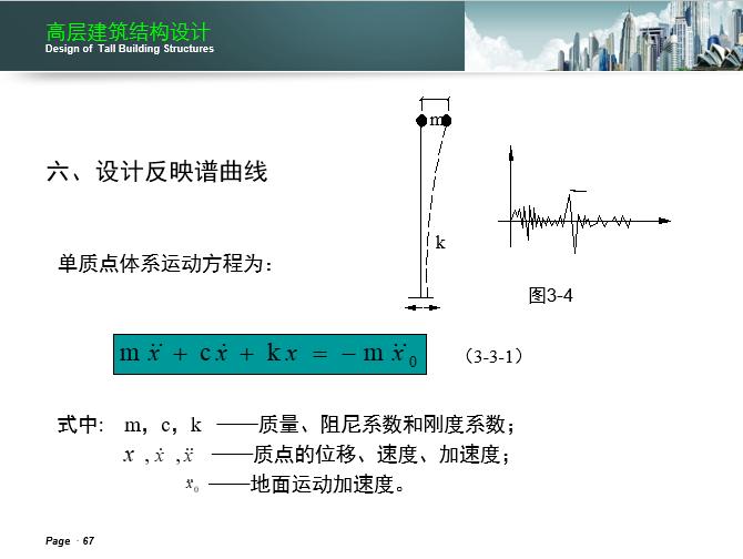 湖南大学-高层建筑结构设计课件_17