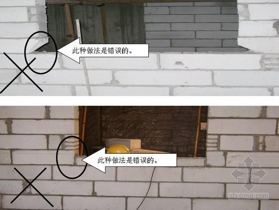 建筑工程施工工艺标准做法及要求(图文解说)