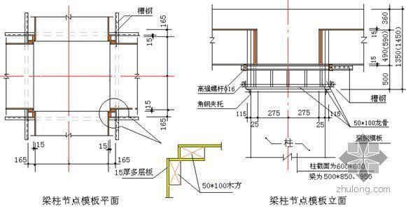 北京某大学高层学生公寓施工组织设计