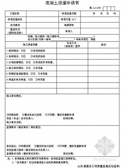 [山东]建筑工程施工全套表格(报审交底 试验检验)