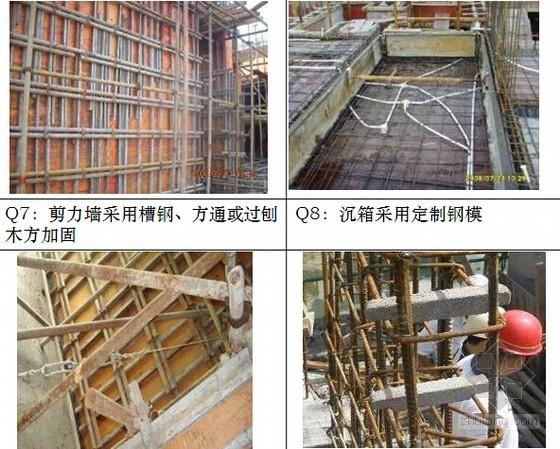 [湖北]建筑工程土建工程标准化施工做法(图文并茂)