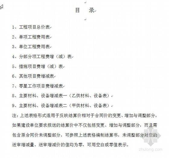 江苏省通用办理结算表格
