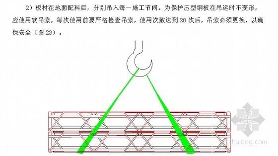 [山东]五星酒店钢结构施工方案(钢框架结构、钢结构屋面)