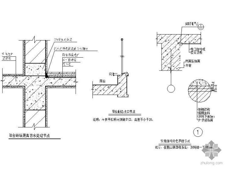 某著名公司工程节点作法_1
