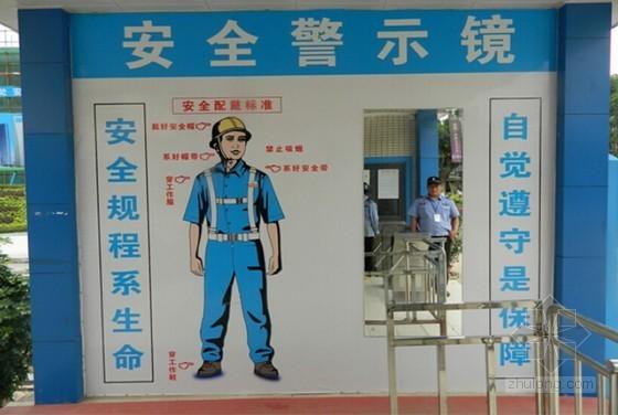 大型国企施工项目安全防护标准化照片集锦