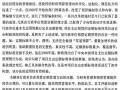 [硕士]行政单位预算定额管理标准体系研究[2010]