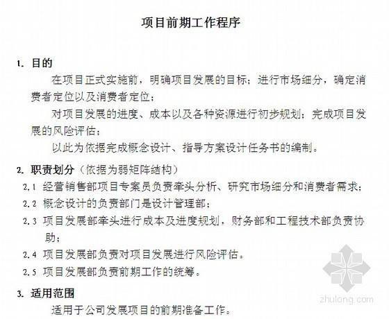 房地产集团项目管理制度(20页)