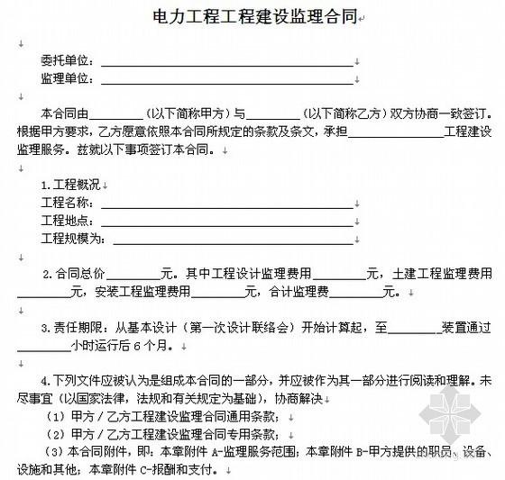 电力工程监理合同范本(14页)