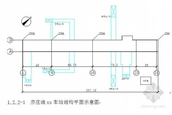 北京地铁车站施工组织设计(明挖顺做,地下双层,2009年)