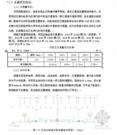 东莞市跨江大桥工程可行性研究报告