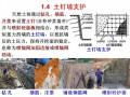 建筑工程土方及支护安全施工技术措施汇报(95页 附图)