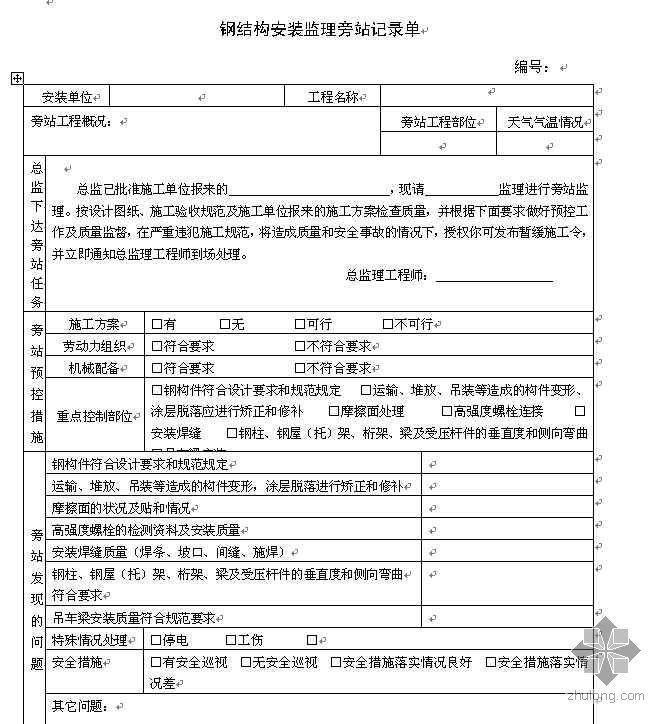 上海某厂房钢结构施工监理检查记录表式