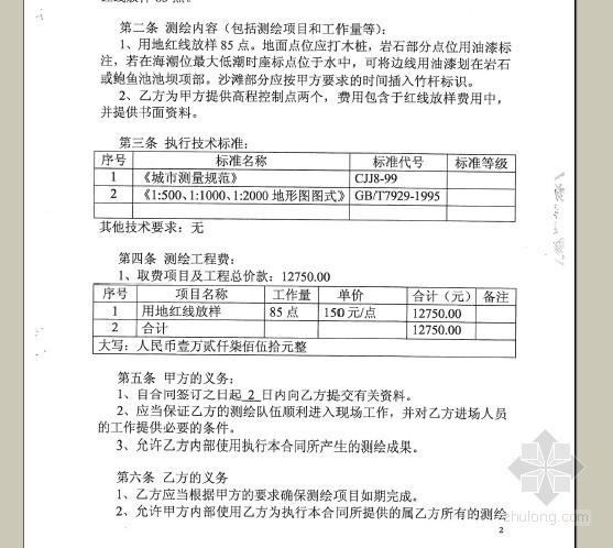 [青岛]酒店项目工程测绘合同(5页)