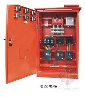 云南省某高层商住楼施工临时用电方案