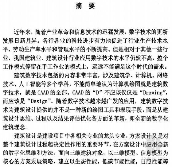 [硕士]基于数字技术的建筑方案设计研究[2010]