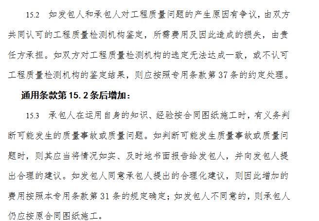 成都传化联运集配中心工程总承包合同(共79页)_1