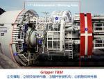 隧道施工第十二章掘进机与盾构施工技术PPT