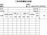 顶管放样测量记录表资料免费下载