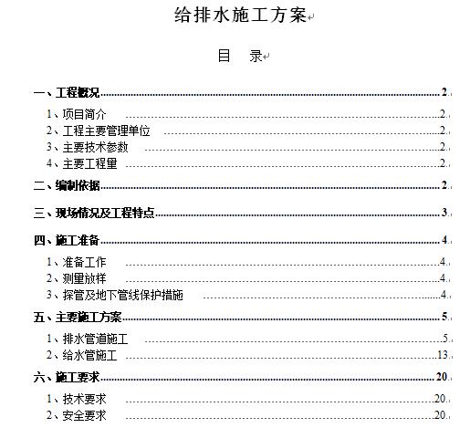 广东基地项目给排水专项施工方案