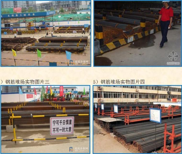 建筑工程质量创优质结构工程技术指导措施(图文并茂)