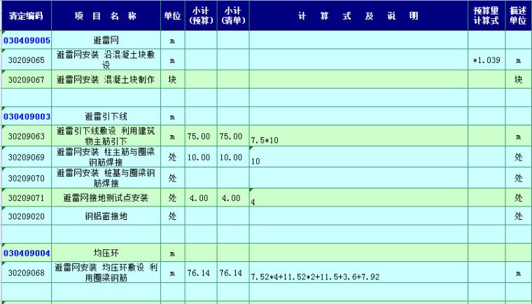 某公用建筑安装工程计算实例_4