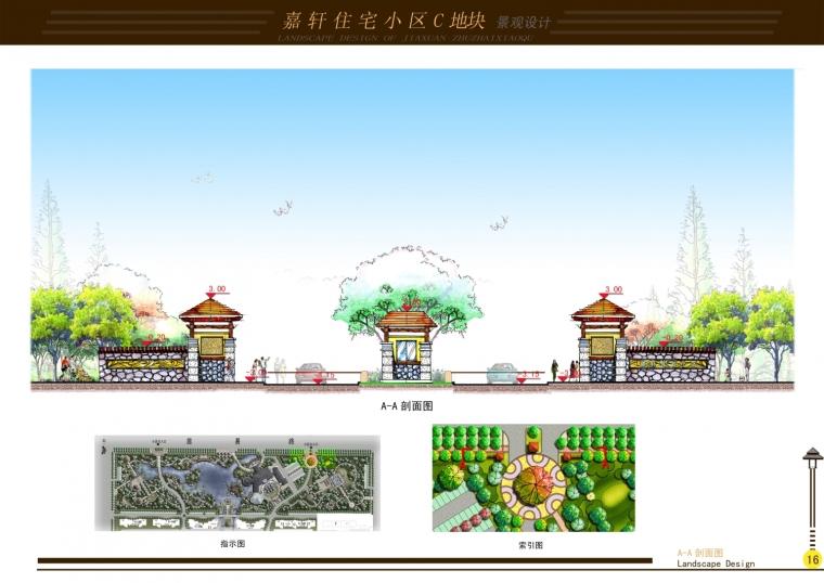 天地----凤凰广场绿地景观方案_15