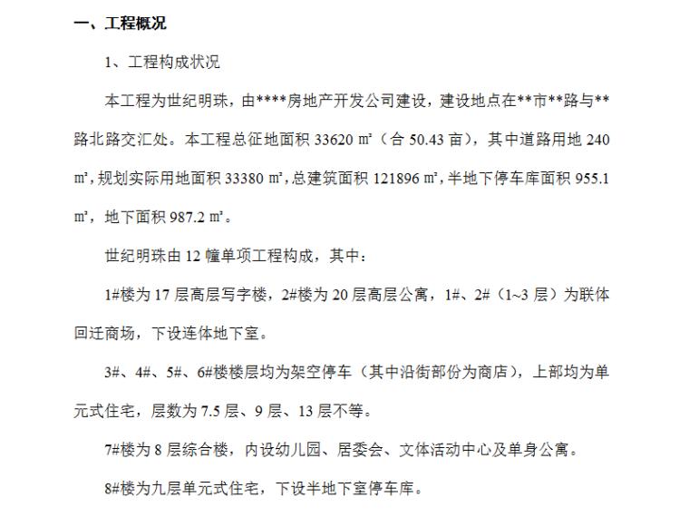 世纪明珠高层写字楼施工组织设计方案(Word.25页)