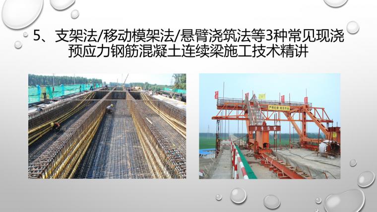 [套餐]市政工程施工技术速成班2018版(道路+桥梁+地下工程)[_18